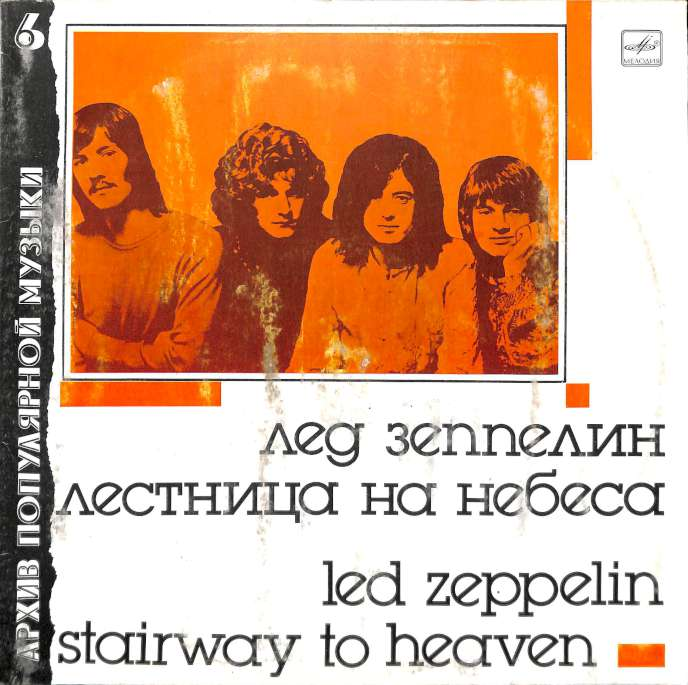 Led Zeppelin - Stairway to heaven (LP)