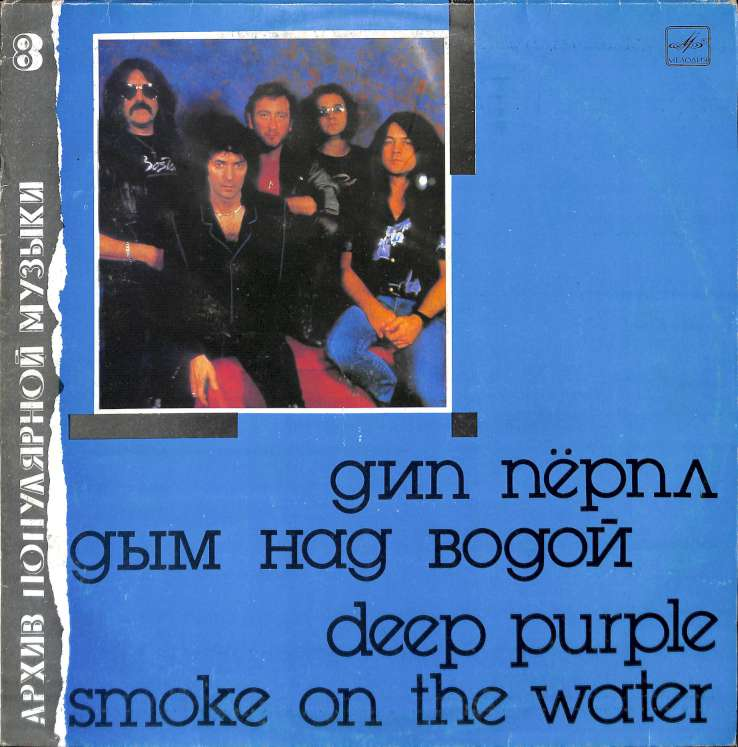Deep purple - Smoke on the water (LP)